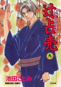 http://www.bunkasha.co.jp//images/book/68202.jpg