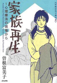 http://www.bunkasha.co.jp//images/book/87392.jpg