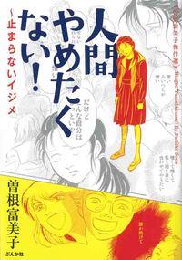 http://www.bunkasha.co.jp//images/book/87393.jpg