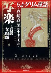 http://www.bunkasha.co.jp//images/book/91396.jpg