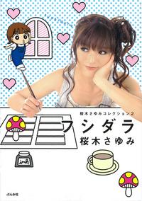 http://www.bunkasha.co.jp//images/book/91397.jpg