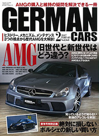 GERMAN CARS 2月号