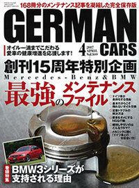 GERMAN CARS 4月号