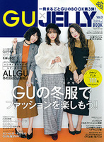 GU×JELLY BOOK vol.3