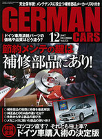 GERMAN CARS 12月号