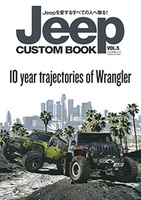 Jeep CUSTOM BOOK vol.5