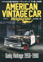AMERICAN VINTAGE CAR magazine vol.4