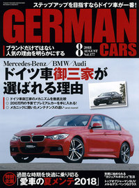GERMAN CARS 8月号