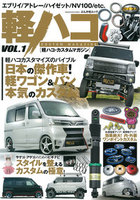 軽ハコ CUSTOM MAGAZINE vol.1